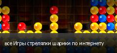 все Игры стрелялки шарики по интернету