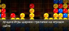 лучшие Игры шарики стрелялки на игровом сайте
