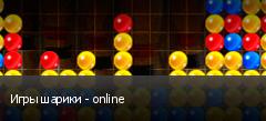 Игры шарики - online