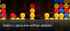 играть с друзьями в Игры шарики