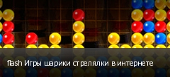 flash Игры шарики стрелялки в интернете
