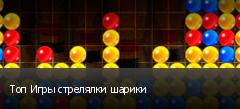 Топ Игры стрелялки шарики