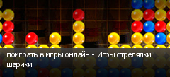 поиграть в игры онлайн - Игры стрелялки шарики