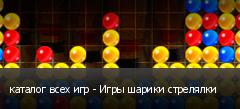 каталог всех игр - Игры шарики стрелялки