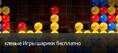 клевые Игры шарики бесплатно