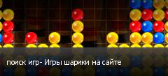 поиск игр- Игры шарики на сайте