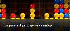 поиграть в Игры шарики на выбор