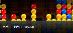 флеш - Игры шарики
