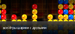 все Игры шарики с друзьями