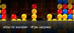 игры по жанрам - Игры шарики