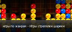 игры по жанрам - Игры стрелялки шарики