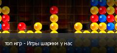 топ игр - Игры шарики у нас