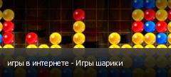 игры в интернете - Игры шарики