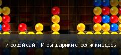 игровой сайт- Игры шарики стрелялки здесь