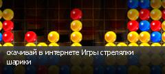 скачивай в интернете Игры стрелялки шарики