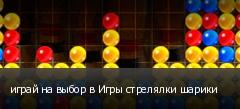 играй на выбор в Игры стрелялки шарики