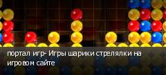 портал игр- Игры шарики стрелялки на игровом сайте