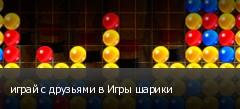 играй с друзьями в Игры шарики
