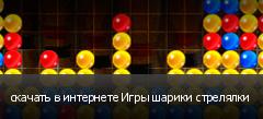 скачать в интернете Игры шарики стрелялки