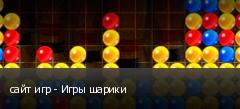 сайт игр - Игры шарики