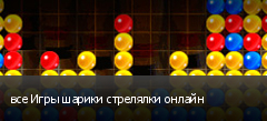 все Игры шарики стрелялки онлайн