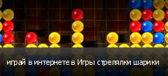 играй в интернете в Игры стрелялки шарики