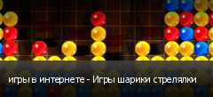 игры в интернете - Игры шарики стрелялки