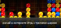 скачай в интернете Игры стрелялки шарики