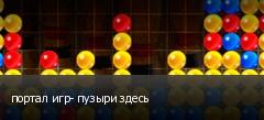 портал игр- пузыри здесь