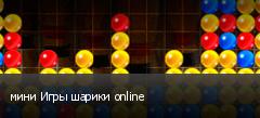 мини Игры шарики online