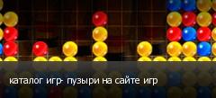 каталог игр- пузыри на сайте игр