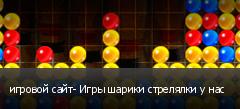 игровой сайт- Игры шарики стрелялки у нас