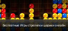 бесплатные Игры стрелялки шарики онлайн