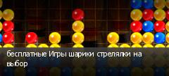 бесплатные Игры шарики стрелялки на выбор