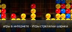 игры в интернете - Игры стрелялки шарики