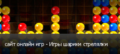сайт онлайн игр - Игры шарики стрелялки