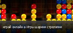 играй онлайн в Игры шарики стрелялки