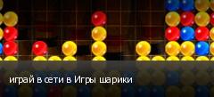 играй в сети в Игры шарики