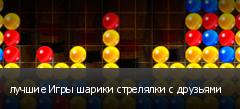 лучшие Игры шарики стрелялки с друзьями