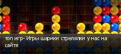 топ игр- Игры шарики стрелялки у нас на сайте