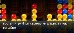 портал игр- Игры стрелялки шарики у нас на сайте