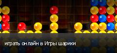 играть онлайн в Игры шарики