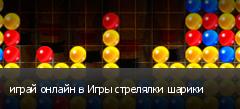 играй онлайн в Игры стрелялки шарики