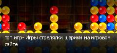 топ игр- Игры стрелялки шарики на игровом сайте