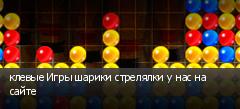 клевые Игры шарики стрелялки у нас на сайте