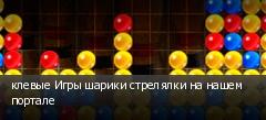 клевые Игры шарики стрелялки на нашем портале