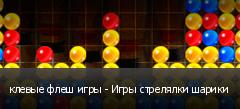 клевые флеш игры - Игры стрелялки шарики