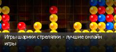 Игры шарики стрелялки - лучшие онлайн игры