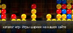 каталог игр- Игры шарики на нашем сайте