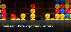 сайт игр - Игры стрелялки шарики